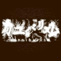 『音街ウナ』 カニバリズム 【オリジナル曲】 off vocal ver.