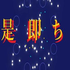 【UTAU 暗鳴ニュイ】是即ち【オリジナル曲】
