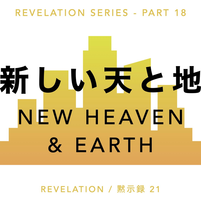 Revelation / 黙示録 21 - Part 18 新しい天と地 New Heaven & Earth