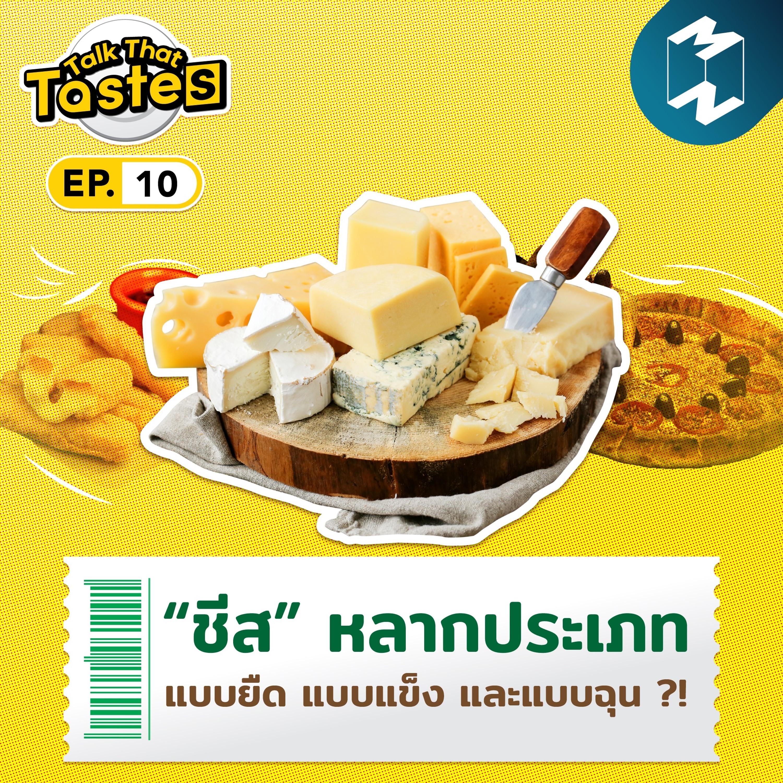 """Talk That Tastes SS2 EP.10   รู้จัก """"ชีส"""" หลากประเภท ทั้งแบบยืด แบบแข็ง และแบบฉุน!?"""