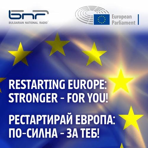 Рестартирай Европа: По-силна - за теб!