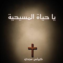 يا حياة المسيحية يا مسيح الحياة - المرنم كيرلس مجدي   Ya 7ayat el mase7aya   KDEC