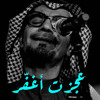 Download عجزت اغفر.. Mp3