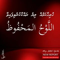 Hurihaa kameh liye rakkaakurevifaivaa Al-Lauhul Mahfuz