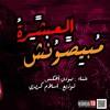 Download مهرجان مبيصنوش العشره    غناء واداء بودي انجكس   Mahrajan - Mubiasnush Al Eshrh Mp3