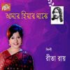 Amar Poran Jaha Chai