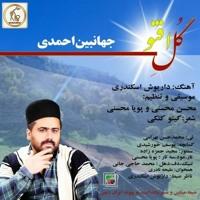 موزیک گل افتوباصدای جهانبین احمدی و بانو ملیحه نادری