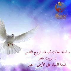 """عظة """"أصدقاء الروح: يوحنا المعمدان (1)"""" - د. ثروت ماهر - خدمة السماء على الأرض"""