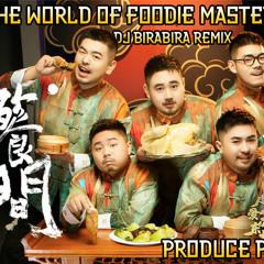【ProducePandas remix】熊猫堂 - 饕餮人間 The World of Foodie Masters -DJ BIRABIRA remix-