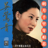 Ming Yue Qian Li Ji Xiang Si (Album Version; Love From Far Away)