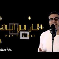 ترنيمة كان في إيدك - الحياة الافضل   Kan Fi Eidak - Better Life