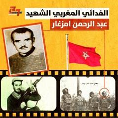 الفدائي المغربي الشهيد: عبد الرحمن أمزغار.. أحد أبطال عملية كفار يوفال البطولية