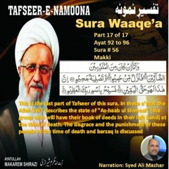 Part 17 of 17 Tafseer of Sura Waaqe'a