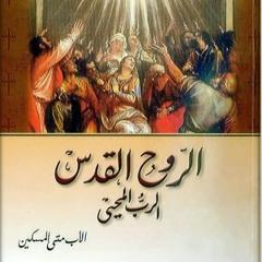 كتاب الروح القدس الرب المحيي الفصل الثالث