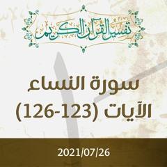 سورة النساء | تفسير الآيات (123-126) - د.محمد خير الشعال