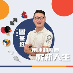 EP44:職場教練謝文憲|每一個偉大的領導者,都是一流的教練!透過運動,是了解管理及領導很好的媒介