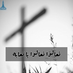 ترنيمة تعالوا تعالوا يا تعابي - المرنم حسام نبيل وكيرلس مجدي | KDEC Family