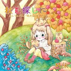 """秋を探しに(Looking for fall) - M/K - (miniAlbum""""あきびより""""より)"""