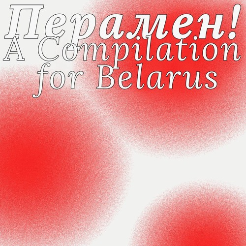 Strength In Numbers (from Peramen! A Compilation for Belarus)