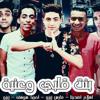Download مهرجان بنت قلبى وعنيا Mp3