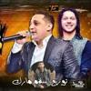 Download اغنية سمعت كلامكو عني - غناء رضا البحراوي بالاشتراك مع محمد عبسلام | توزيع درامز اسلام مارك 2020 Mp3