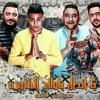 Download مهرجان يا اندال يا ولاد الفاجرة - عجيبه الدنيا قوتني - حلقولو و مودي امين Mp3