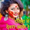 Download Ratiya Me Devara Aaya Re (Holi Song) Mp3