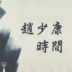 2021.10.28【趙少康時間】