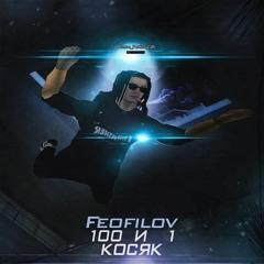 feofilov - 100 И 1 Косяк (slowed & reverb)