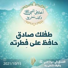 طفلك صادق حافِظ على فِطرته - د.محمد خير الشعال
