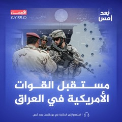 مستقبل القوات الأمريكية في العراق