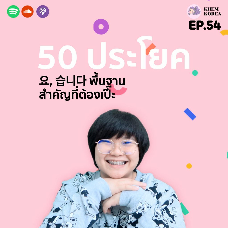 KK ภาษาเกาหลี EP.54 : 50 ศัพท์ภาษาเกาหลี ผันรูป 요,습니다 แบบง่าย! KHEM KOREA