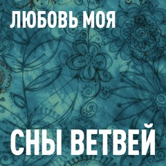 Любовь моя (Ajeet Kaur - Kiss the Earth) совместно с Сашей Безродновой