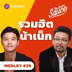 The Secret Sauce MEDLEY #28 ทำธุรกิจ สร้างคอนเทนต์ และออกแบบชีวิตฉบับน้าเน็ก