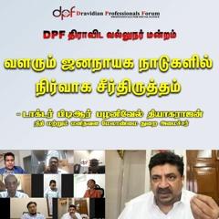 வளரும் ஜனநாயக நாடுகளில் நிர்வாக சீர்திருத்தம்   DPF திராவிட வல்லுநர் மன்றம்.