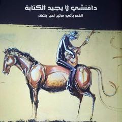 تاكيكاردي تأليف سارة حمزة يقرأها محمد مهدي عبدالكريم
