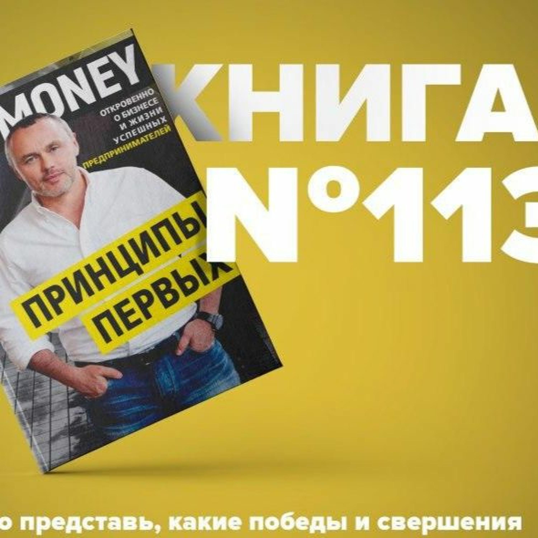 Книга #113 - Принципы первых. Откровенно о бизнесе и жизни успешных предпринимателей. Евгений Черняк