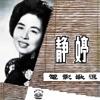 """Nan Kai Kou ( Dian Ying """" Miao Shou Hui Chun """" Cha Qu )"""