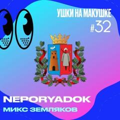 Ушки на макушке 32: Neporyadok — Микс земляков