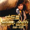 Ai Yu Cheng (feat. Vivian Chow)