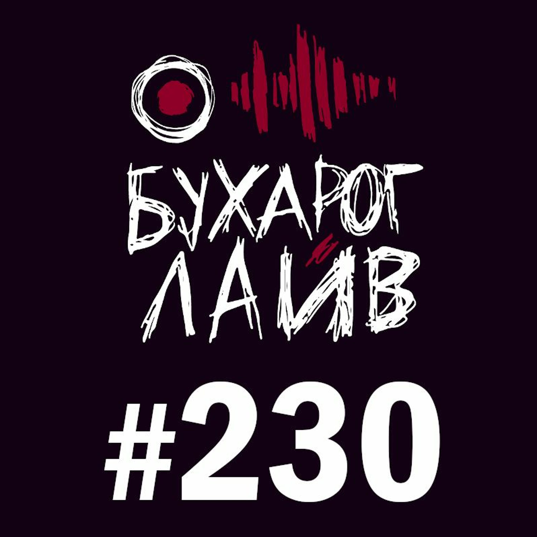 Бухарог Лайв #230: Руслан Халитов