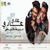 Download حوده بندق و بوده محمد عادي عادي مبيشغلنيش توزيع زيزو المايسرو البوم سلطان الشن Mp3