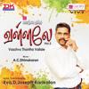 Download Anbaana En Deva Mp3