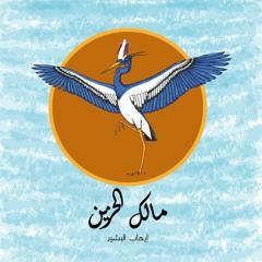 مالك الحزين Heron - Ihab Albashir