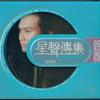 Feng Liao Ba(Xiang Wo Ma?)