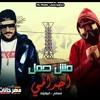 Download مهرجان مش حمل اجرامي - ابو ليله و مسلم - توزيع زيزو المايسترو Mp3