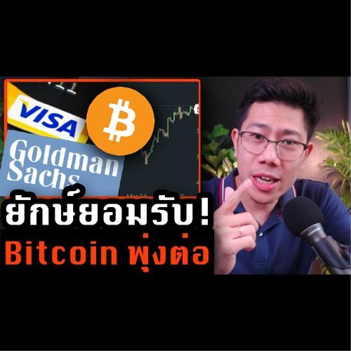 รู้ทันเศรษฐกิจ Ep.210   โลกยอมรับ Bitcoin! แบงก์ดังแนะลูกค้าลงทุน ราคาพุ่งต่อไม่สนใจใคร..