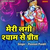 Download Meri Lagi Shyam Se Preet Mp3