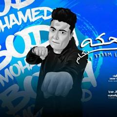 مهرجان يا ايام الضحكه بكام - بوده محمد - توزيع معتز تايجر انتاج ترند فرست