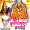 Download Chhand Man Lagaro Ambabai Ro Mp3
